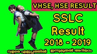 SSLC, VHSE, HSE 2018-2019 Result kerala | വിട്ടിൽ ഇരുന്ന് മൊബൈൽ ഫോണിൽ പരീക്ഷ ഫലം അറിയാമല്ലോ