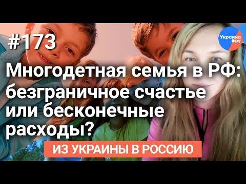 #Из_Украины_в_Россию №173: большая семья: счастье или бесконечные расходы?