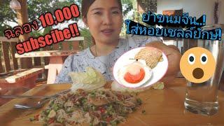 ฉลอง10,000 subscribe กับยำขนมจีน.ใส่หอยเชลล์ยักษ์!!..สุดแซ่บ