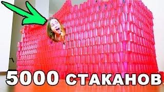 ДОМ ИЗ 5000 ПЛАСТИКОВЫХ СТАКАНЧИКОВ