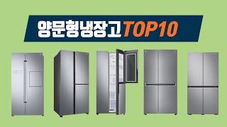 양문형냉장고 추천 실용적인 수납 냉기손실 감소 독립냉각…