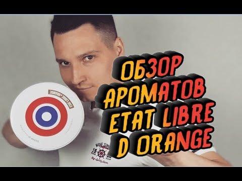 Парфюмерия Etat Libre D'Orange