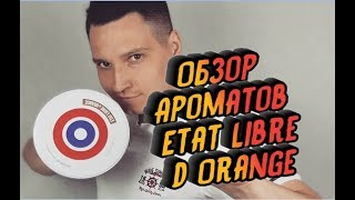 Парфюмерия Etat Libre d'Orange