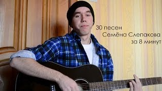 30 песен Семёна Слепакова за 8 минут