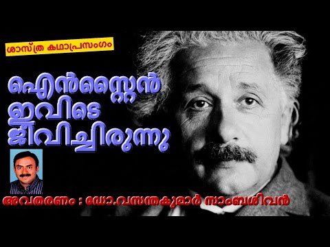 EINSTEIN IVIDE JEEVICHIRUNNU - Dr. VASANTHAKUMAR SAMBASIVAN