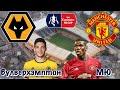 Вулверхэмптон - Манчестер Юнайтед | Кубок Англии 1/4 финала | 16.03.19 | прогноз на футбол Обзор