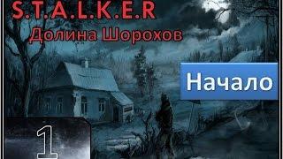 Stalker Долина Шорохов Прохождение - Часть #1[Начало][1080p]