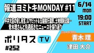 YouTube動画:報道ヨミトキMONDAY #11|平井大臣の脅し発言、G7サミット&五輪強行濃厚、土地規制法案…… 青木理さんと先週起きたニュースを振り返り(06/14)#ポリタスTV