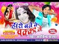 भाड़ में जाएराईटर सिंगर# Singer Aur Writer Naa Sune# Arvind Sagar #New Hot Song 2017