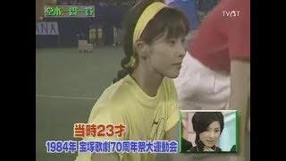花の指定席 甲子園 花組 月組 雪組 星組 2005年『新堂本兄弟』堂本一問...