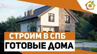 видео Готовые дома под ключ в Санкт-Петербурге