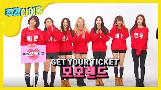 Gambar cover (Weekly Idol EP.288) Welcome To Weekly Idol MOMOLAND