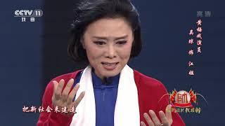 [梨园闯关我挂帅]黄梅戏《江姐》选段 演唱:吴琼| CCTV戏曲