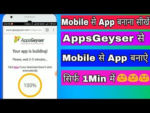 AppsGeyser से Mobile से App बनाऐ 1Min में