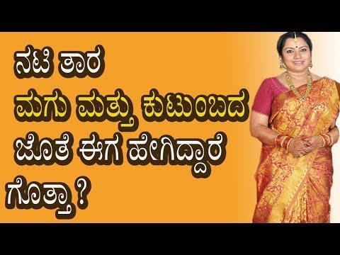 ನಟಿ ತಾರ ಮಗು ಮತ್ತು ಕುಟುಂಬದ ಜೊತೆ ಈಗ ಹೇಗಿದ್ದಾರೆ ಗೊತ್ತಾ? Actress Tara Family   Kannada Fan