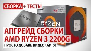 Сборка на Ryzen 3 2200G: Upgrade + GTX 1050 Ti / GTX 1060 6GB / Ryzen 5 1600