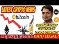 Latest Cryptocurrency News in Hindi | Bitcoin Market Crash News | RBI Vs Cryptocurrency News Today