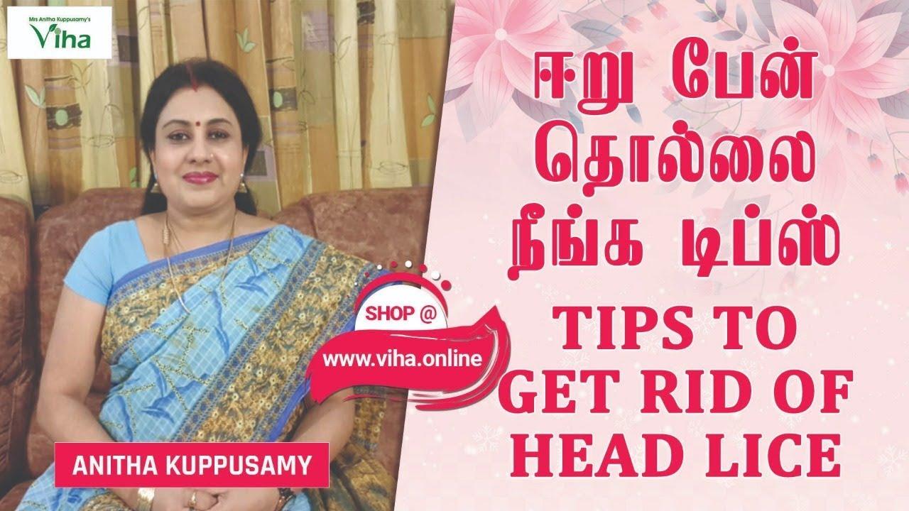 Download ஈறு பேன் தொல்லை நீங்க டிப்ஸ்   TIPS TO GET RID OF HEAD LICE   ANITHA KUPPUSAMY   VIHA ONLINE