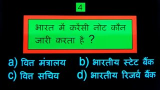 | Gk For Exam | GK Questions and Answers | GK in Hindi | Gkcrazytrick | General Knowledge | gk |