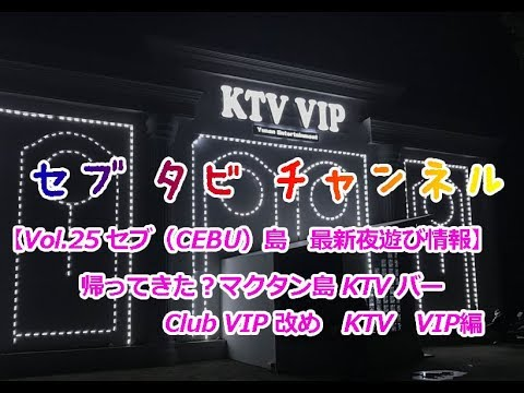 Vol25 セブCEBU島 最新夜遊び情報帰ってきたマクタン島 KTVバーClub VIP 改め KTV VIP編