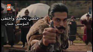 أغنية حلمي تحطم واختفى على المؤسس عثمان