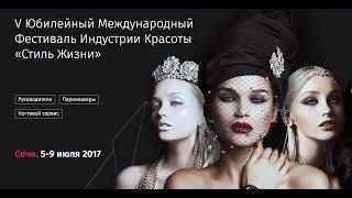 Стиль жизни фестиваль красоты 5-9 июля Сочи