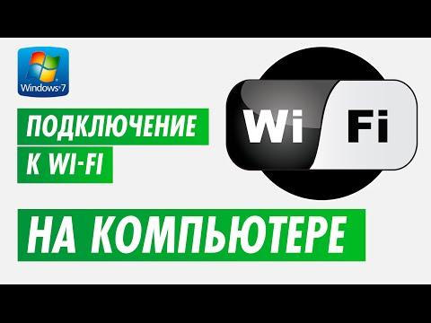 Подключение к беспроводной сети Wi-fi на компьютере, ноутбуке на Windows 7