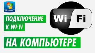 Подключение к беспроводной сети wi-fi на компьютере, ноутбуке на Windows 7(Видео о том, как настроить, подключить беспроводную сеть wi-fi на ноутбуке или компьютере под управлением..., 2013-08-21T16:43:56.000Z)