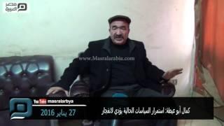 مصر العربية | كمال أبو عيطة: استمرار السياسات الحالية يؤدي لانفجار