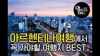아르헨티나 여행시 꼭 가야할 대표 여행지 feat. 중…