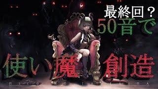 [LIVE] 【最終回!?】50音で使い魔創造してみた【堰代ミコ / ハニスト】