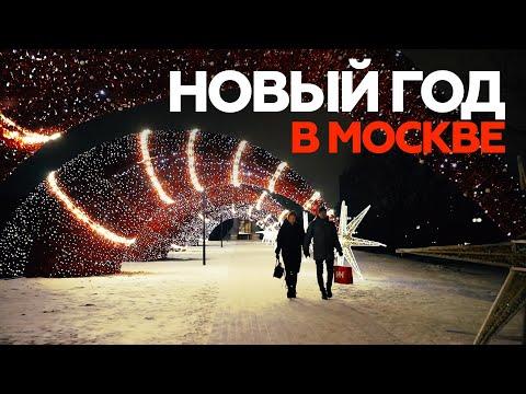 Новогодние праздники в Москве: как провести выходные активно и безопасно