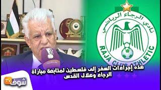 هام للجماهير الرجاوية..هذه إجراءات السفر إلى فلسطين لمتابعة مباراة الرجاء وهلال القدس