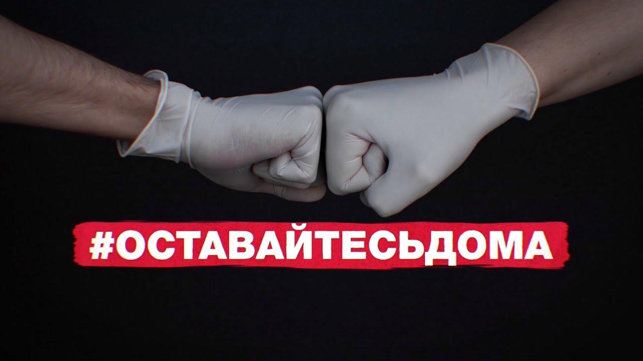 #ОставайтесьДома: медики просят у людей помощи в борьбе против коронавируса