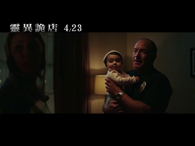 《靈異詭店 The Night》電影預告_4/23歡迎入住....