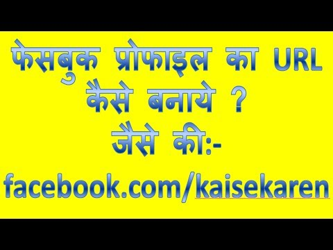 How to create facebook profile url in Hindi | Facebook id ka Username ya url kaise bnaye
