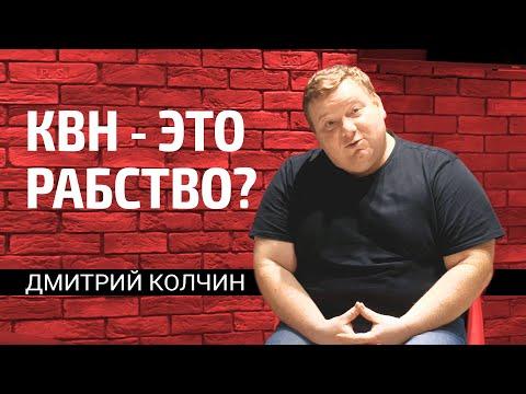 Дмитрий Колчин. Про