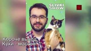 Кто на самом деле Куки - - - (SlivkiShow) расследование