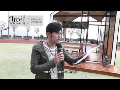 周杰倫 Jay Chou【手寫的從前 Handwritten Past】MV Behind The Scenes