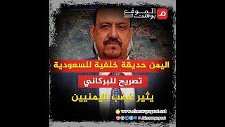 شاهد..اليمن حديقة خلفية للسعودية.. تصريح للبركاني يثير غضب اليمنيين