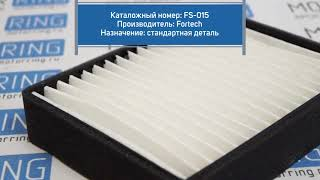 Салонный фильтр FORTECH на ВАЗ 2110, 2111, 2112, Лада Приора | MotoRRing.ru