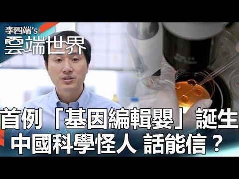 首例「基因編輯嬰」誕生!中國科學怪人 話能信?- 李四端的雲端世界