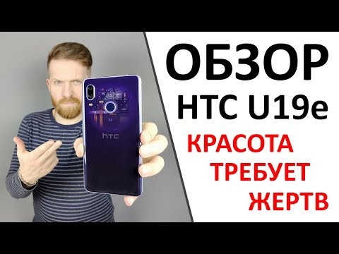 Обзор HTC U19e. Потомок славного рода.