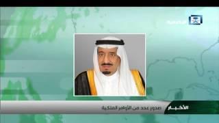 #أمر_ملكي: تعيين الأمير خالد بن سلمان بن عبدالعزيز آل سعود سفيرا لـ المملكة لدى أمريكا بمرتبة وزير