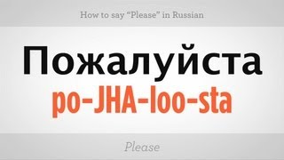 "How to Say ""Please"" in Russian 