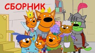 Три Кота | Сборник серий о семье | Мультфильмы для детей