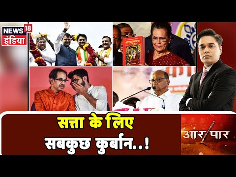 Maharashtra में राजनीतिक