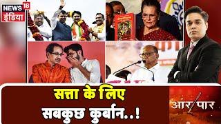 Maharashtra में राजनीतिक दल विचारधारा गए भूल, सत्ता के लिए सब मंज़ूर ? | Aar Paar | Amish Devgan