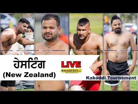 🔴 [Live] Hastings (New Zealand) Kabaddi Cup 8 April 2018