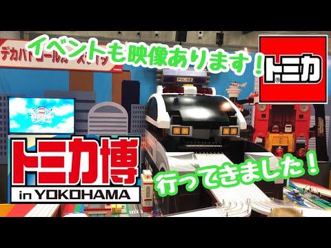トミカ博 in YOKOHAMA 2019 に行ってきましたステージ映像も有ります